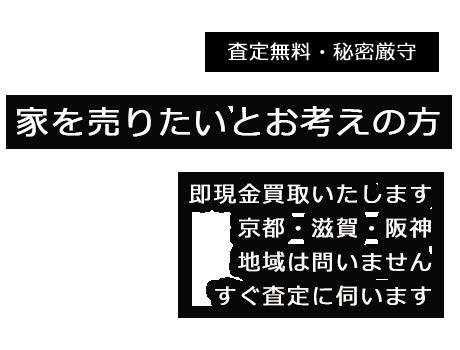 家を売りたいとお考えの方 即現金買取いたします。京都・滋賀・阪神 地域は問いません。すぐ査定に伺います